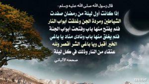 حالات واتس رمضان 5