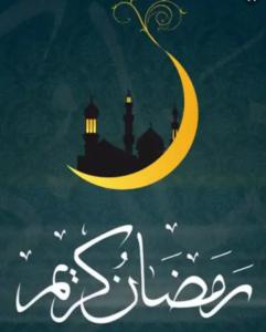 حالات واتس رمضان 6