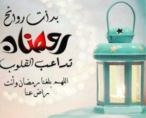 حالات واتس رمضان 8