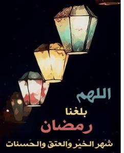 حالات واتس رمضان 9