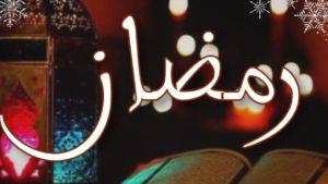 حالات واتس فوانيس رمضان2