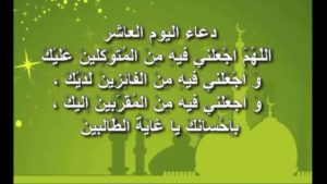 دعاء اليوم 10من رمضان