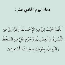 دعاء اليوم 11من رمضان