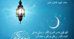 دعاء اليوم 13من رمضان