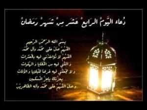دعاء اليوم 14من رمضان