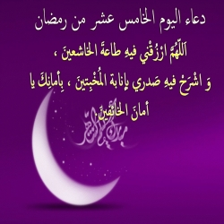 دعاء اليوم 15من رمضان
