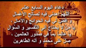 دعاء اليوم 17من رمضان