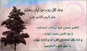 دعاء اليوم 18من رمضان