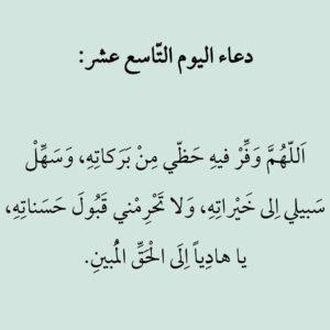 دعاء اليوم 19من رمضان