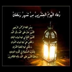 دعاء اليوم 20من رمضان