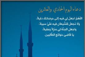 دعاء اليوم 21من رمضان