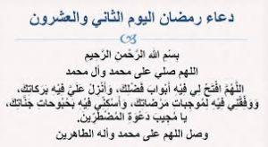 دعاء اليوم 22من رمضان