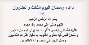 دعاء اليوم 23من رمضان