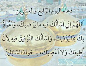 دعاء اليوم 24من رمضان