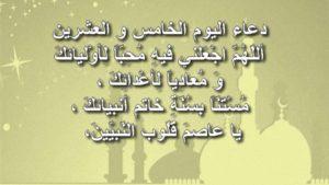 دعاء اليوم 25من رمضان