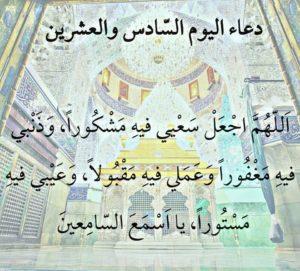دعاء اليوم 26من رمضان