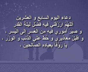 دعاء اليوم 27من رمضان