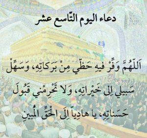 دعاء اليوم 29من رمضان