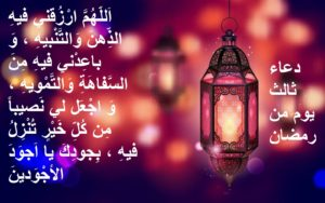 دعاء اليوم 3من رمضان