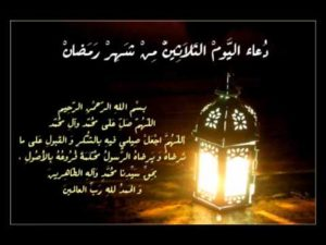 دعاء اليوم 30من رمضان