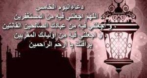 دعاء اليوم 5من رمضان