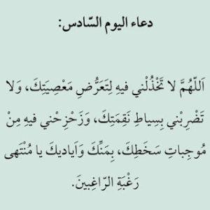 دعاء اليوم 6من رمضان