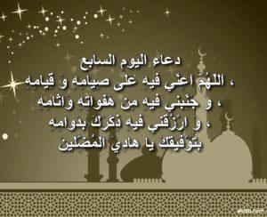 دعاء اليوم 7من رمضان