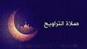 صور واتس اب تراويح رمضان12