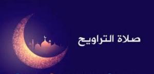 صور واتس اب تراويح رمضان2