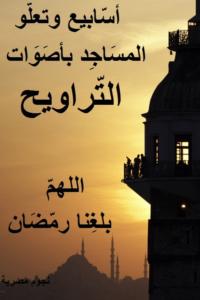صور واتس اب تراويح رمضان7
