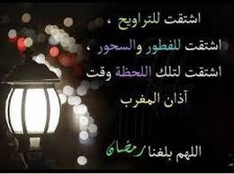 صور واتس اب تراويح رمضان9