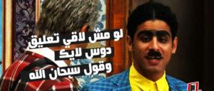 صور كومنتات مسرح مصر