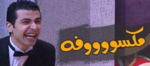 صور كومنتات مسرح مصر9