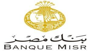 قروض السلع المعمرة من بنك مصر