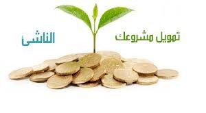 تمويل المشروعات الصغيرة