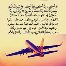 ادعية السفر