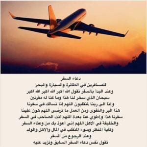 ادعية السفر15