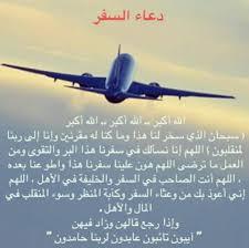 دعاء السفر اجمل صور لأدعية السفر رمسة عرب