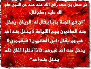 ادعية العشر الاواخر من رمضان10