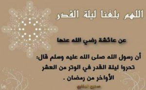 ادعية العشر الاواخر من رمضان13