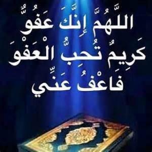 ادعية العشر الاواخر من رمضان14