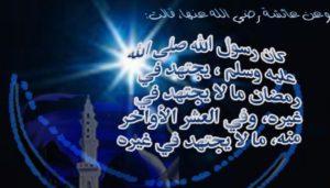 ادعية العشر الاواخر من رمضان15