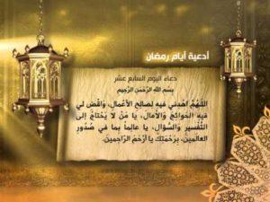 ادعية العشر الاواخر من رمضان2