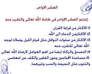 ادعية العشر الاواخر من رمضان3