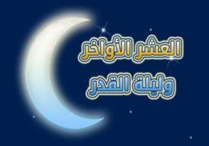 ادعية العشر الاواخر من رمضان4