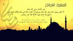 ادعية العشر الاواخر من رمضان6