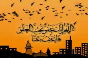 ادعية العشر الاواخر من رمضان7