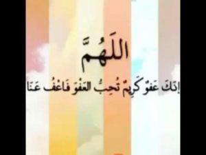 ادعية العشر الاواخر من رمضان8