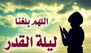 ادعية العشر الاواخر من رمضان9