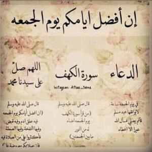 صور يوم الجمعة وصور جمعة مباركة رمسة عرب
